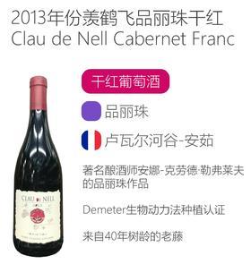 2013年份羡鹤飞品丽珠干红葡萄酒 Clau de Nell Cabernet Franc