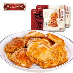 广州酒家 铁盒鸡仔饼454g*2盒装送礼传统糕点手信年货送礼礼盒