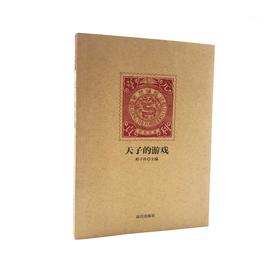紫禁城悦读系列第一辑 天子的游戏 纸上故宫