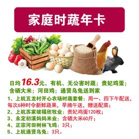 【好膳娘】鲜时蔬 全年套餐 每月8次 一周2次(周一、周四配送)