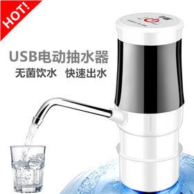 【健康饮水】桶装水抽水器电动压水器无线充电纯净水桶支架自动上水器饮水机泵吸水器加水器厨房小工具