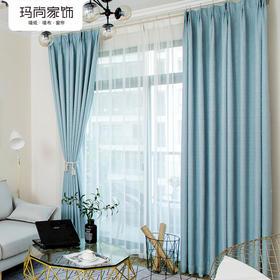 玛尚家饰成品窗帘 现代简约客厅卧室遮光帘落地帘布/维斯-蓝