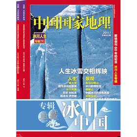【冰川专辑】 中国国家地理 2010年12月、2011年1月 打包