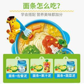秒】Heinz/亨氏面条婴儿辅食无盐蔬菜优加营养儿童面6-36个月宝宝