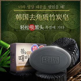 两块装!【火爆韩国 洗出嫩脸】去角质+去黑头+去油 还原嫩滑肌  韩国去角质竹炭皂