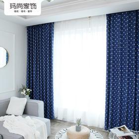 玛尚家饰成品窗帘 现代简约客厅卧室遮光帘落地帘布/繁星-蓝