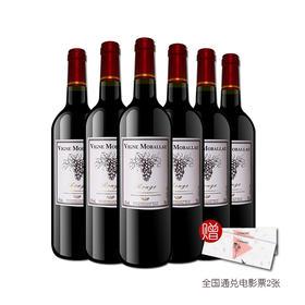 法国莫堡红葡萄酒750ml*6+赠电影票2张