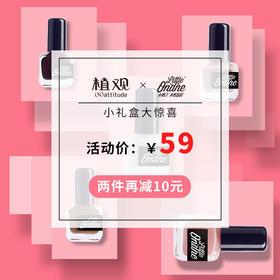【好物低至128元】小奥汀X植观,mini瓶小S甲油组合套装5瓶装,劲省90元   gzh