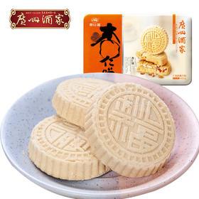广州酒家 铁盒杏仁饼480g铁盒装传统广式糕点下午茶茶点