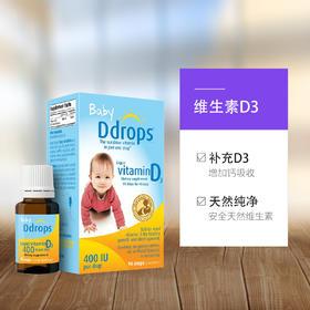 美国 Ddrops婴儿补钙维生素D3滴剂 2.5ml 【母婴】