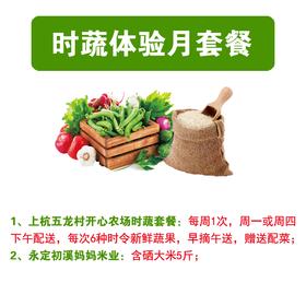 【好膳娘】鲜时蔬 月套餐 每月4次,一周一次