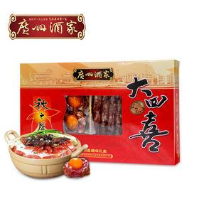 广州酒家 大四喜腊味礼盒 腊味 广式腊肠腊肉 年货送礼