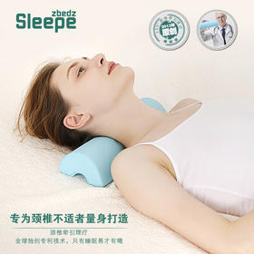 SLEEPE  颈椎棒/护腰垫,牵引一会,就舒服了,专利技术,颈椎牵引理疗枕头/护腰垫