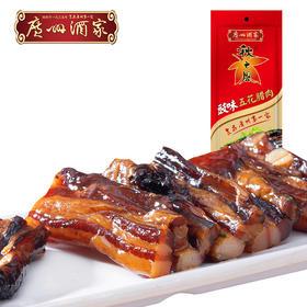 广州酒家 豉味五花腊肉 秋之风腊味广式手信送礼非烟熏