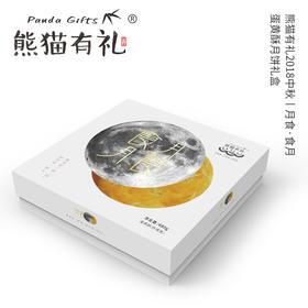 """""""月食·食月""""   中秋手工蛋黄酥月饼礼盒 4口味8枚装"""