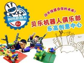 【贝乐机器人】2节乐高机器人课+2节绘本课,特权仅需9.9元!