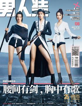 《男人装》杂志2018年8月刊