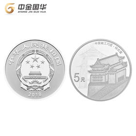 2018年中国能工巧匠纪念币银币  现货销售  3个工作日内发货