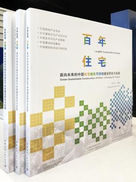 百年住宅:面向未来的中国住宅绿色可持续建设研究与实践