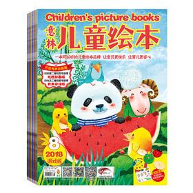 预定【杂志订阅】儿童绘本 2019年全年杂志订阅 1-12月 共24本期刊(每月2本一起发行)发快递