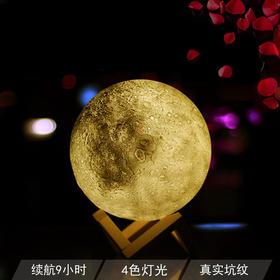 【情人节积分兑换3D月亮灯】 注塑一体成型 续航9小时  爱意不停歇 送一个月亮给他(她)