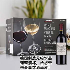 Kirkland wine glasses 柯蓝红酒杯 8件套