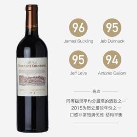 【JS96 JD95 满屏高分!2015大年】圣埃美隆Grand Cru 克里斯托弗酒庄2015