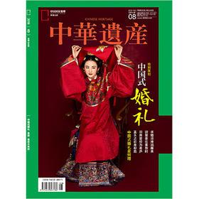《中华遗产》201808 中国式婚礼
