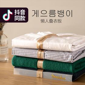 dressbook韩国创意家用懒人叠衣板成人儿童衣服收纳神器防皱衬衣折衣板工具