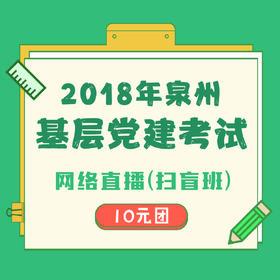 2018泉州基层党建考试网络扫盲班(购买后添加微信fjshiye2016拉课程群,无纸质材料)