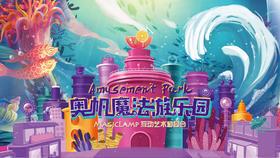 【青岛】奥帆魔法游乐园·MagicLamp互动艺术游园会