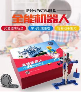【可拼50 玩法】的全能机器人科技机械拼装积木男女孩兼容乐高steam玩具培养小小机械师