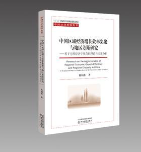 中国区域经济增长效率集聚与地区差距研究——基于空间经济学视角的理论与实证分析