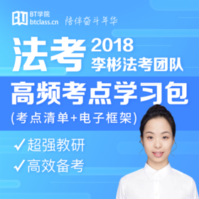 2018BT法考高频清单/学习包