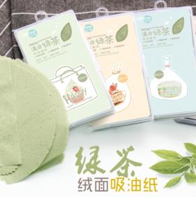 【49选5 】达人秀环保绿茶瞬间吸油 体贴男女士通用吸油纸