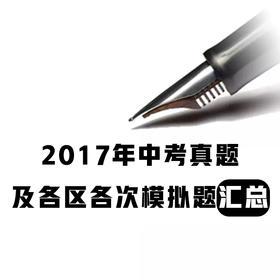 2017年哈尔滨初四各区模拟试卷+中考真题【纸质版】