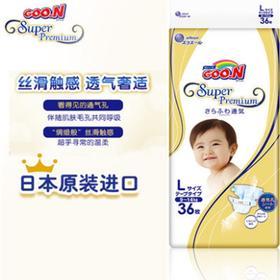 日本进口大王婴幼儿用环贴式纸尿裤 光羽系列L36片