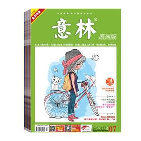 预定【杂志订阅】 原创版 共一套 意林2019年全年杂志订阅  1-12月共12本期刊 发快递