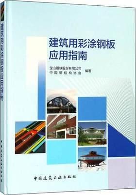 建筑用彩涂钢板应用指南