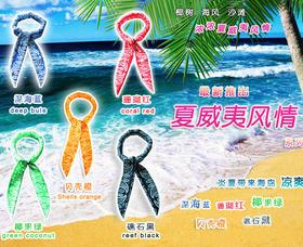 【49选5】【自动降温 循环使用】全棉天然冰晶体冰巾 专利授权 夏威夷风情 为炎夏带来海岛的冰爽