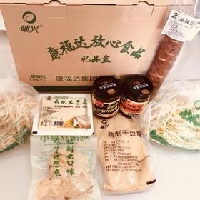 优品团购 | 康福达豆制品蔬菜礼盒