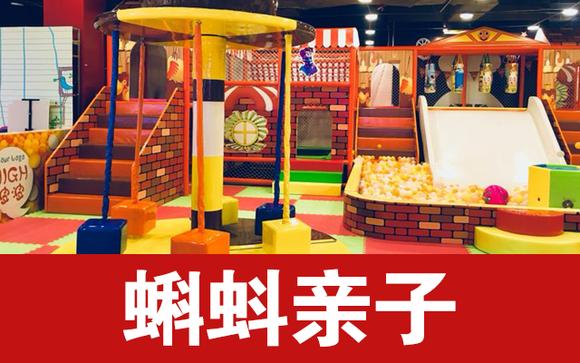 :长沙今日钱柜娱乐官网:拼团!我19.9元拼了天虹CCmall酷跃儿童乐园亲子通玩票,炎热夏天避暑好场所,假期可用