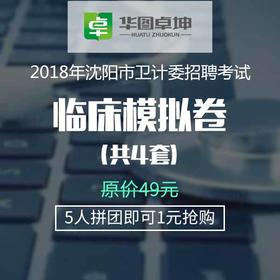2018年沈阳市卫计委招聘考试临床模拟卷(共4套)