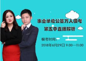 事业单位公基万人模考第五季直播解析(6.29-6.29)