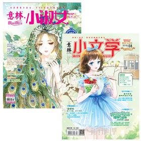 预定【杂志订阅】小淑女+小文学 2019年1月-12月 共12个月 共2套 共36本 发快递