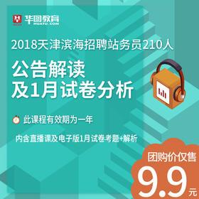 2018天津滨海站务员公告解读(内含电子版考题解析)