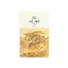 心清一碗茶 皇帝品茶 纸上故宫