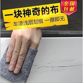 【亮视线】划痕修复神器纳米布