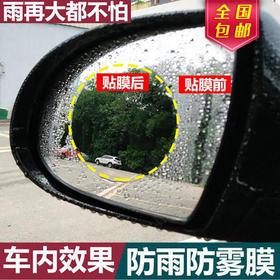 【亮视线】汽车后视镜防水膜