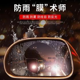 【雨天行车必备】 微晶纳米防雨膜,防水防雾防炫目,安全行车必备!(送2清洁包+刮卡)